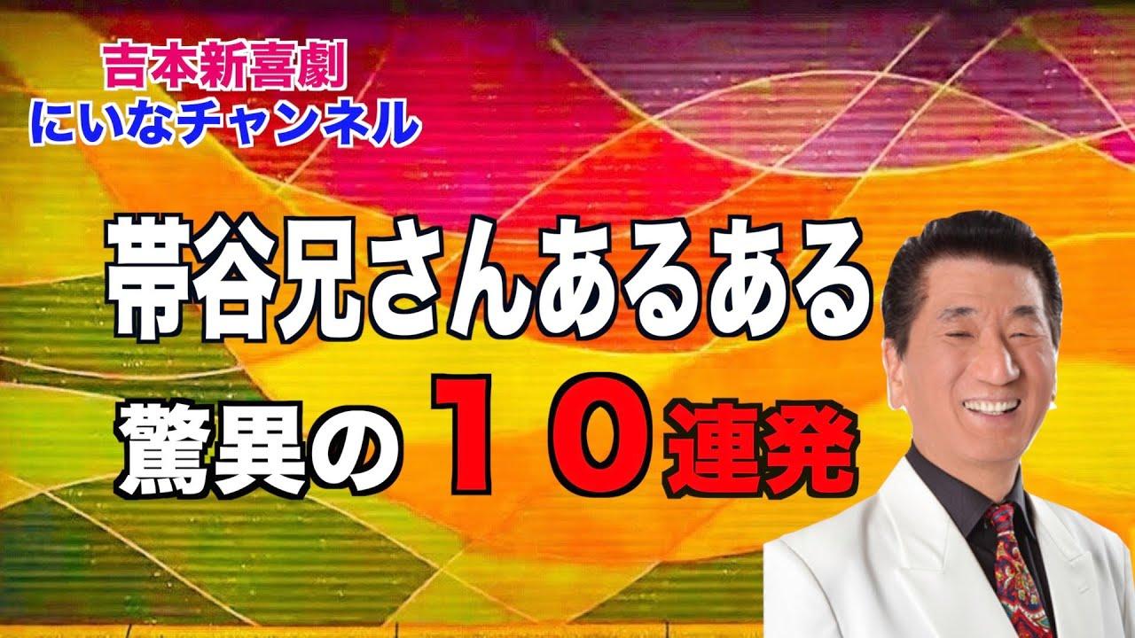 【帯谷さんの衝撃あるある10連発!!】