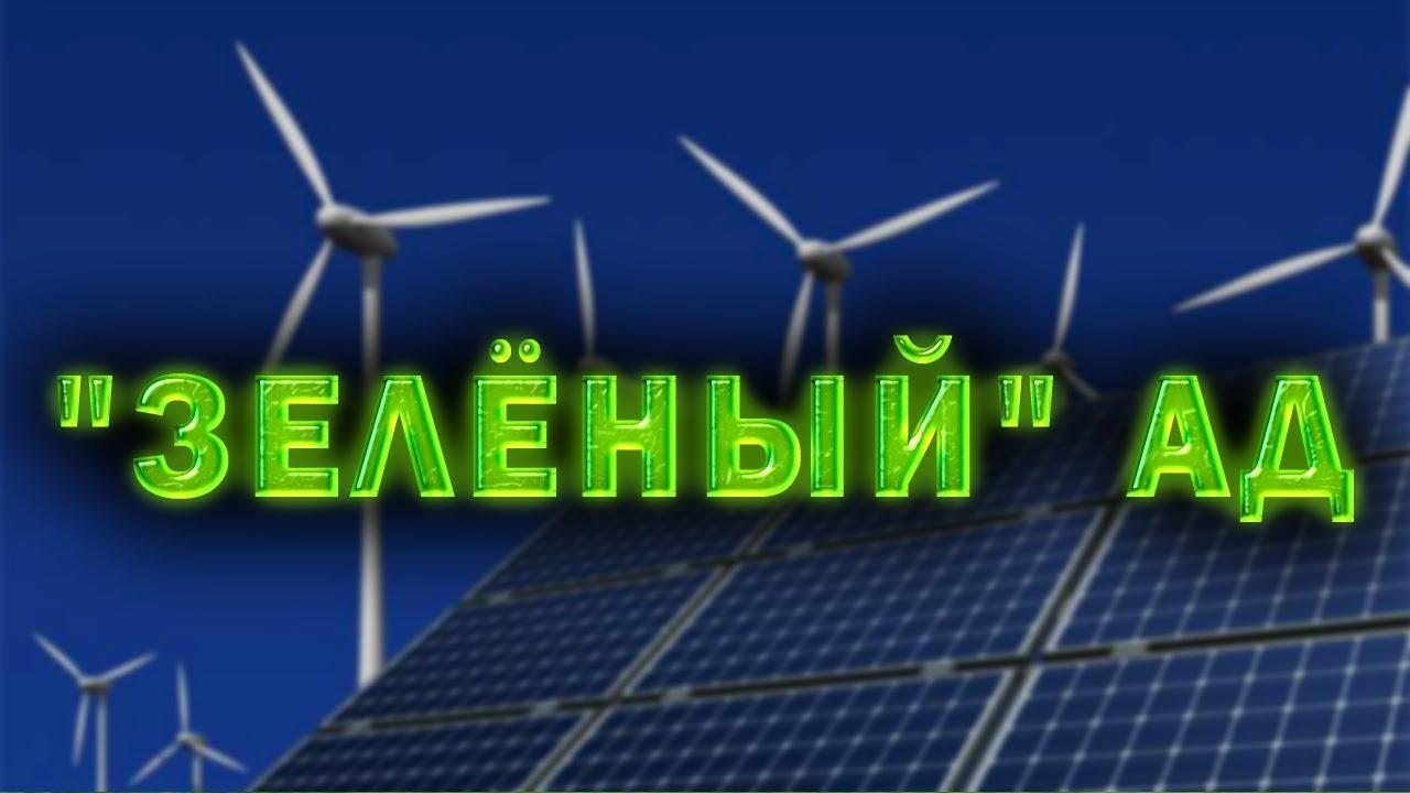 Мир без людей? Тёмная сторона «зелёной» энергетики