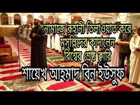 Download Sheikh Ahmad Bin Yousuf Al Ajhari