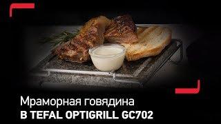 Сочный стейк из мраморной говядины в Tefal Optigrill GC702