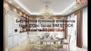 кухни Ника Д Оро белая MM STOCK Библиотеки для PRO100.
