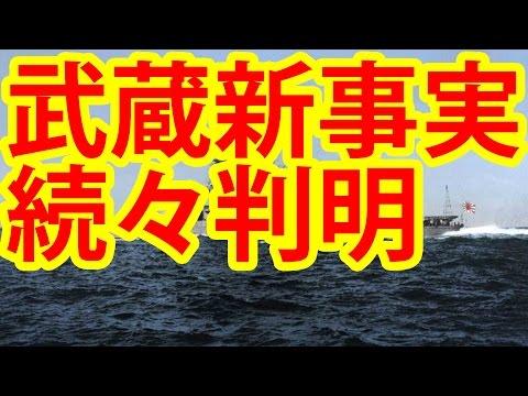 戦艦「武蔵」は爆発し海中で大きく流された?発見映像から次々判明する驚愕の新事実!