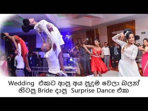 Beware when you Dance at Wedding - Bride's Surprise Dance at Kalani & Shivantha Wedding