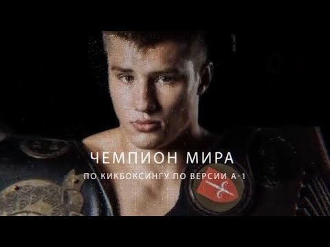 «Орловский бриллиант» - кикбоксёр Владислав Туйнов