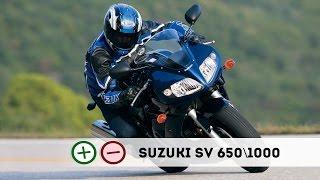 Suzuki SV 650 1000 Плюсы и Минусы
