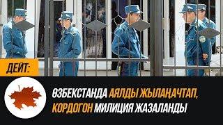 Дейт: Өзбекстанда аялды жылаңачтап, кордогон милиция жазаланды