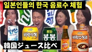 飲んでみた!韓国のジュース! 한국 음료수 체험