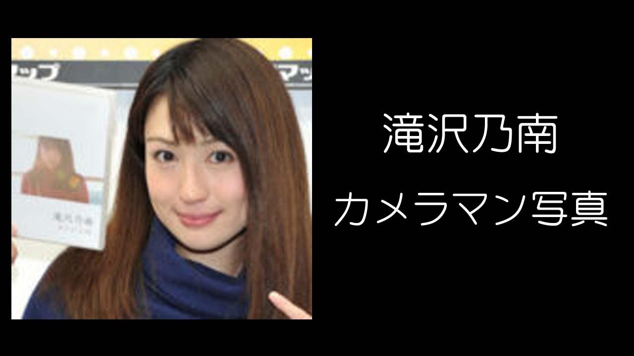 滝沢乃南のイメージビデオに裸のカメラマンが・・・/A naked photographer appears in the image video of Nonami Takizawa