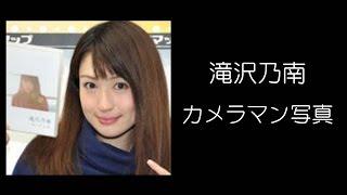 滝沢乃南のイメージビデオに裸のカメラマンが・・・ A naked photograph...