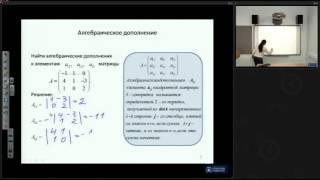 Элементы линейной алгебры. Определители. Матрицы. Решение задач
