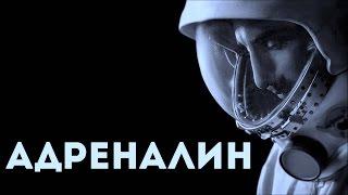 L'ONE - Адреналин (премьера клипа, 2016)