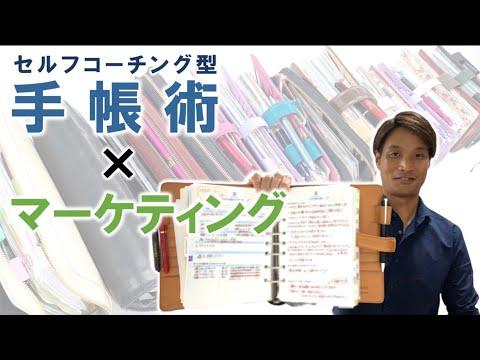 【告知】手帳コーチ養成講座(第4期)を募集開始しました!