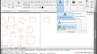 autoCad. Как создать библиотеку блоков в AutoCAD. (Владислав Греков)