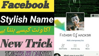 how to create facebook stylish name account new method 2018