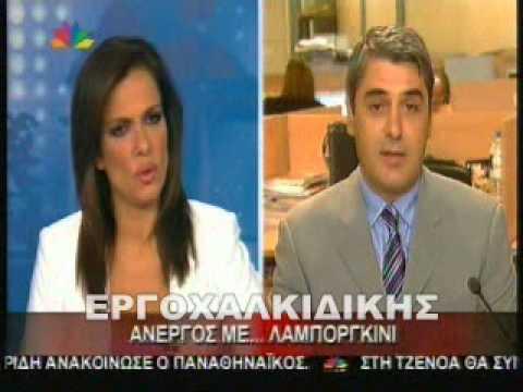 ergoliptesxalkidikis.blogspot.gr ΛΑΜΠΟΡΓΚΙΝΙ