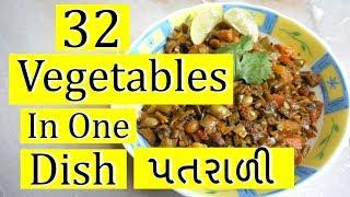 ये डिश आपने कभी नहीं खायी होगी || पतराली || Traditional Gujarati Sabji/Shaak || પતરાળી