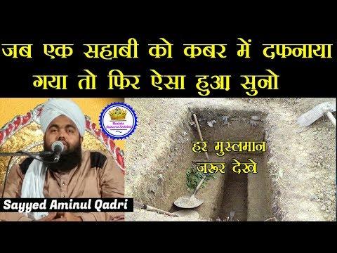 Jab Ek Sahabi Ko Qabar Mein Dafnaya Gaya Toh Phir Aisa Hua Suno|  Sayyed Aminul Qadri