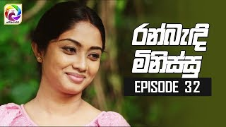 Ran Bandi Minissu Episode 32 || 29th May 2019 Thumbnail