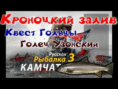 Кроноцкий залив/Голец узонский/Редкие виды рыб/РР3 [ Русская рыбалка 3]