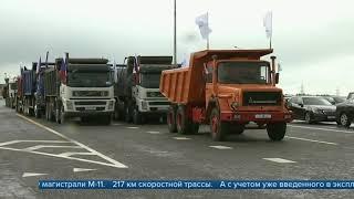 Смотреть видео Открылся новый участок скоростной автодороги «Москва   Санкт Петербург» онлайн