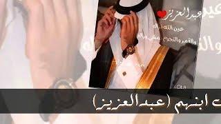 شيله ابن الفخر باسم عبد العزيز 2018 مدح المعرس واهله