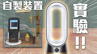 【實測】號稱能消除甲醛的空氣清淨機,真的能發揮功效嗎? Dyson Pure Hot+Cool Cryptomic三合一涼暖智慧空氣清淨機 | 啾啾鞋