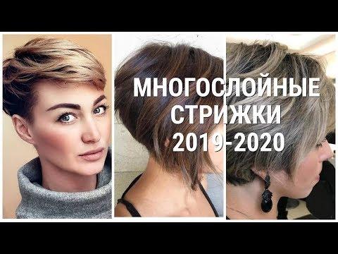 МНОГОСЛОЙНЫЕ СТРИЖКИ ДЛЯ КОРОТКИХ ВОЛОС 2019 - 2020 /MULTILAYER HAIRCUTS FOR SHORT HAIR 2019-2020.