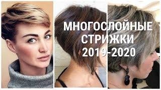 МНОГОСЛОЙНЫЕ СТРИЖКИ ДЛЯ КОРОТКИХ ВОЛОС 2019 - 2020.