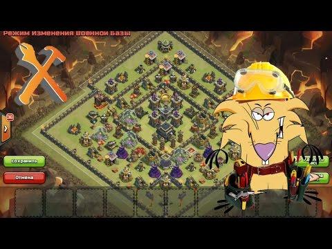Clash of Clans ТХ9 база для КВ (TH9 clan war base 2015) + replay def