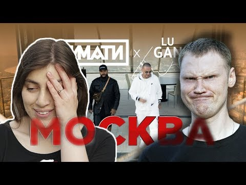 Тимати x GUF - Москва | РЕАКЦИЯ