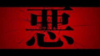 『凶悪』などの白石和彌監督と『新宿スワン』などの綾野剛がタッグを組...