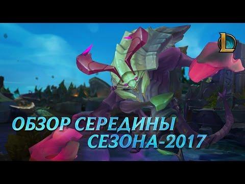 видео: Обзор середины сезона-2017 | league of legends