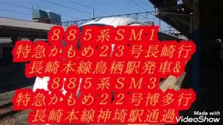 885系SM1 特急かもめ23号長崎行 長崎本線鳥栖駅発車&885系SM3 特急かもめ22号博多行 長崎本線神埼駅通過