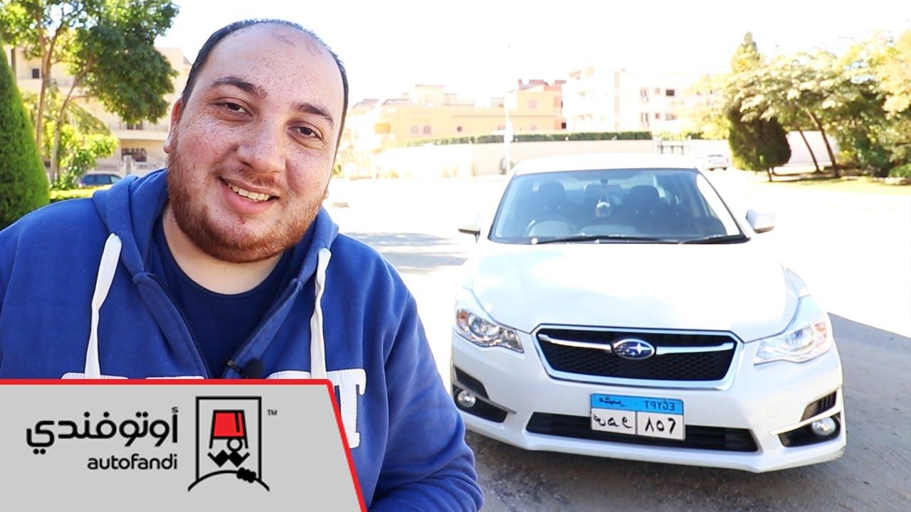 Subaru Impreza Review - تجربة قيادة سوبارو امبريزا 2016