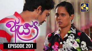 Aeya Episode 201|| ''ඇය ''  || 08th November 2020 Thumbnail