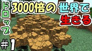 【マインクラフト】#1 ドロップが3000倍の世界で生きる ~原木3000倍~…
