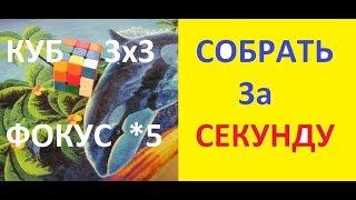 ФОКУС с кубиком Рубика 3х3