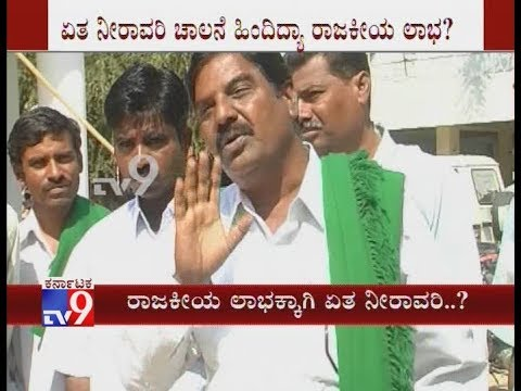''Lift Irrigation'' being Launched in Hurry for Political Gain in Raichur; Blames Farmers