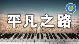 平凡之路 鋼琴版 (主唱: 朴樹) 電影【後會無期】主題曲