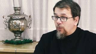Лекция 12. О жертве. Диакон Константин Корепанов