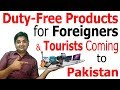 Duty-Free Products for Foreign & Tourists / Visitor Coming to Pakistan - Duty Free Allowance Foreign