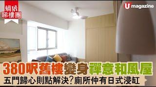【媒體報導 - 豐景園 380呎】 裝修設計 ︳舊樓翻新 ︳Mstudio 微工作室 ︳香港室內設計 ︳日式設計 ︳禪意風格