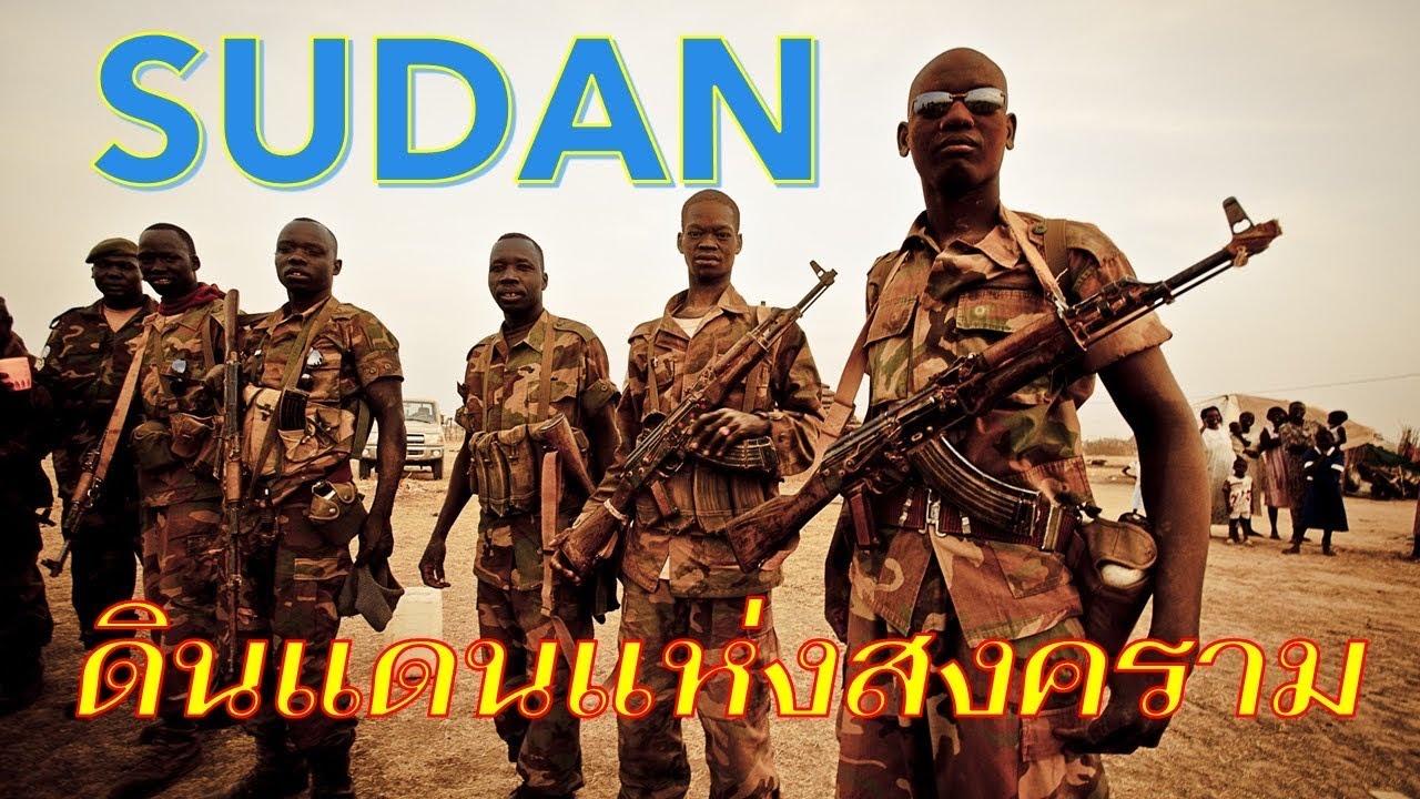 """""""ซูดาน"""" ดินแดนแห่งสงคราม โดยศนิโรจน์ ธรรมยศ"""