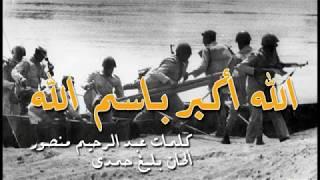 اول اغنية تذاع بعد انتصار اكتوبر 1973