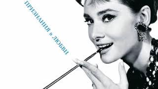 Одри Хепберн – Одри Хепберн. Жизнь, рассказанная ею самой. Признания в любви. [Аудиокнига]
