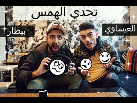 تحدي محمود العيساوي ومحمود بيطار ممين فاز ياحذركن ؟