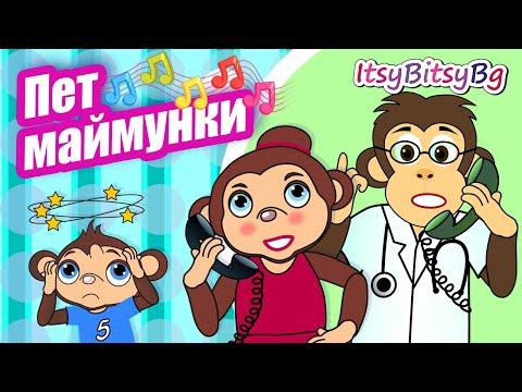 ПЕТ МАЙМУНКИ - ДЕТСКА ПЕСЕН (бг аудио) HD