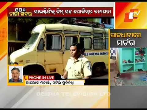 Woman found murdered in Bhubaneswar | Odisha Breaking News - OTV