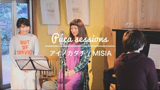 【P?ca Sessions】M13.アイノカタチ feat.HIDE(GReeeeN) / MISIA(ドラマ『義母と娘のブルース』主題歌)