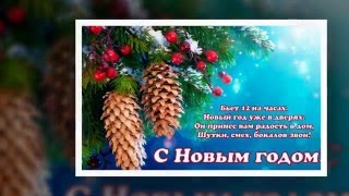 видео Анимированные открытки с Новым Годом